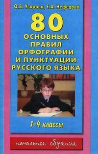 80 основных правил орфографии и пунктуации русского языка: 1-4 класс