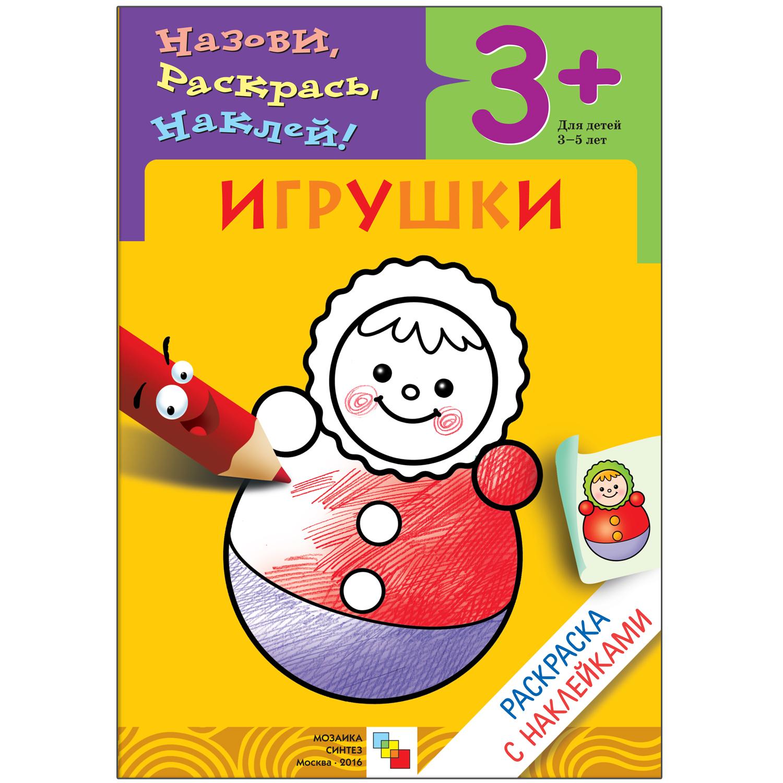 Раскраска с наклейками Игрушки 3+, Мигунова Н.. Раскраски ...