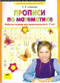 Прописи по математике: Рабочая тетрадь для дошкольников 6-7 лет: Часть 1