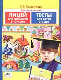 Лицей для малышей 2-3 лет: Тесты для детей 3 лет ФГОС ДО