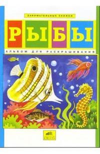 Раскраска Рыбы: Альбом для раскрашивания