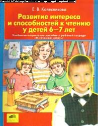 Развитие интереса и способностей к чтению у детей 6-7 лет. Уч.-метод.пос.к
