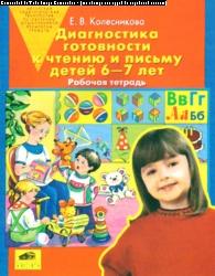 Диагностика готовности к чтению и письму детей 6-7 лет: Раб. тетр. ФГОС ДО