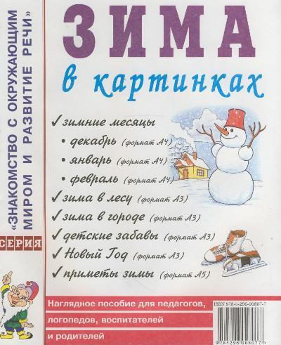 Зима в картинках: Нагляд. пос. для педагогов, логопедов, воспит. и родит.