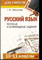 Русский язык. 10-11 кл.: Тестовые и олимпиадные задания