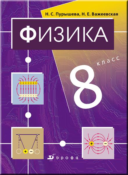 Гдз по физике учебник.