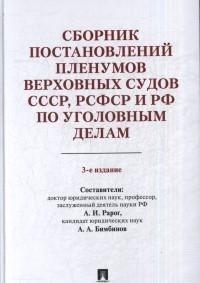 Сборник постановлений Пленумов Верховных Судов СССР, РСФСР и РФ по уголовны