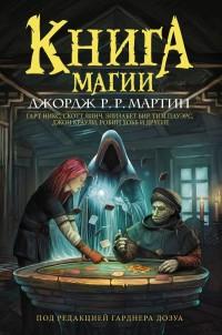 Книга магии: Сборник