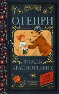 Вождь краснокожих: Рассказы