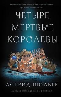 Четыре мертвые королевы: Роман
