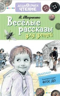 Веселые рассказы для детей: Рассказы