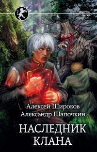 Наследник клана: Роман