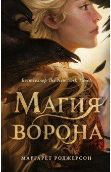 Магия ворона: Роман