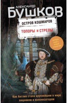 Остров кошмаров. Кн. 1: Топоры и стрелы