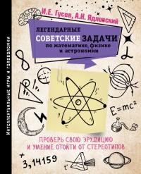 Легендарные советские задачи по математике, физике и астрономии. Проверь св