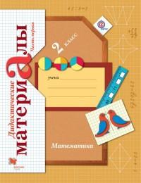 Математика. 2 кл.: Дидактические материалы: В 2 ч. Ч.1 (ФГОС)