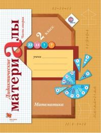 Математика. 2 кл.: Дидактические материалы: В 2 ч. Ч.2 (ФГОС)