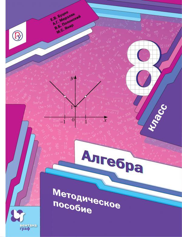 Алгебра. 8 кл.: Методическое пособие ФГОС