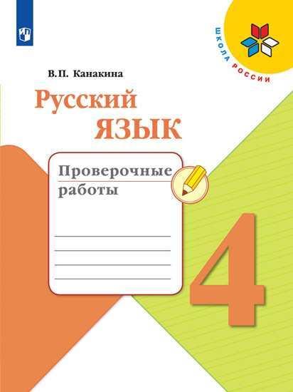 Русский язык. 4 кл.: Проверочные работы ФП