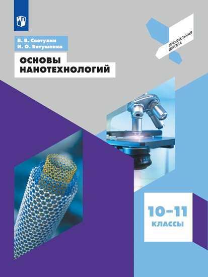 Основы нанотехнологий. 10-11 классы ФП