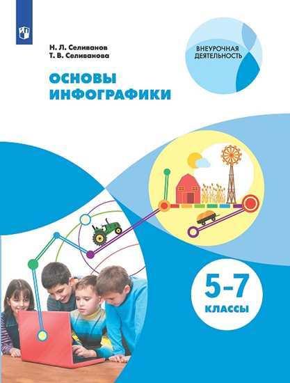 Основы инфографики. 5-7 кл.: Учеб. пособие ФП