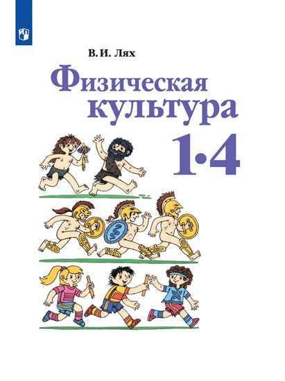 Физическая культура. 1-4 кл.: Учебник ФП