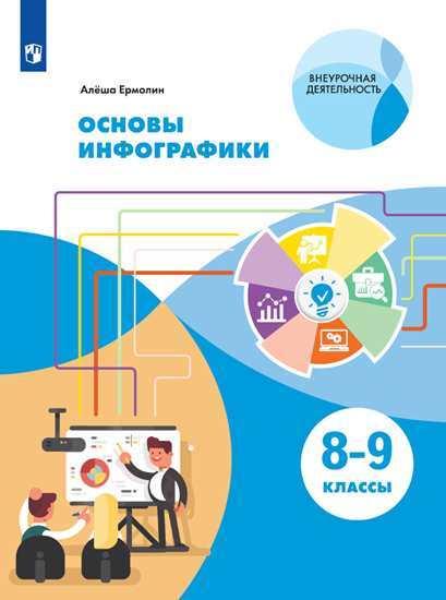 Основы инфографики. 8-9 кл.: Учеб. пособие ФП