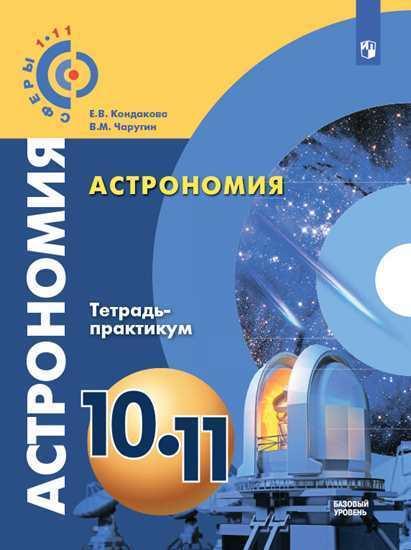 Астрономия. 10-11 кл.: Тетрадь-практикум: Базовый уровень ФП