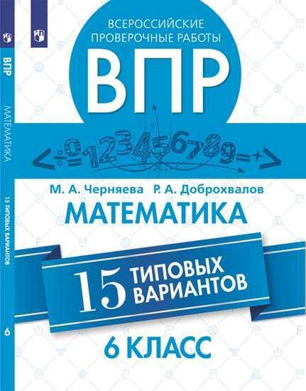 ВПР. Математика. 6 кл.: 15 типовых вариантов ФП