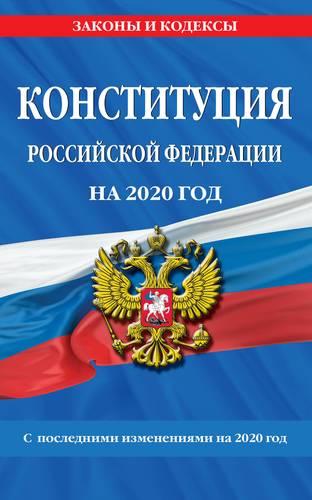 Конституция Российской Федерации с изм. и доп. на 2020 г.