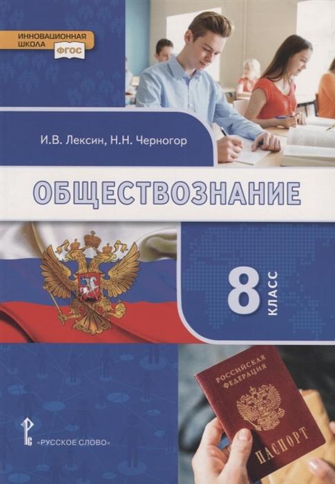 Обществознание. 8 кл.: Учебник ФГОС