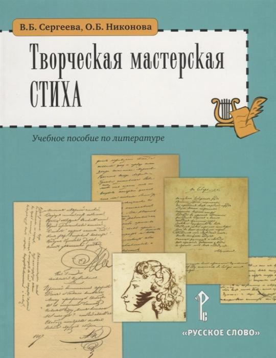 Творческая мастерская стиха. 5-6 кл.: Учебное пособие по литературе