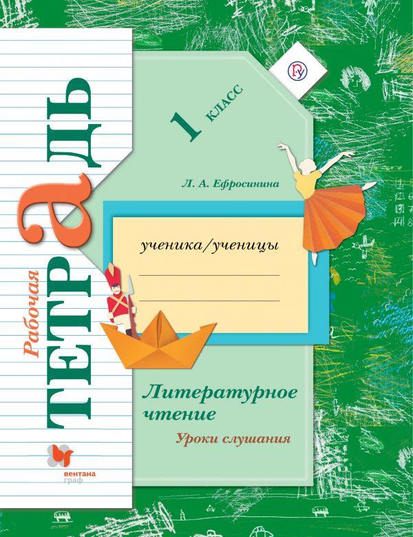 Литературное чтение. 1 кл.: Уроки слушания. Раб. тетрадь ФГОС
