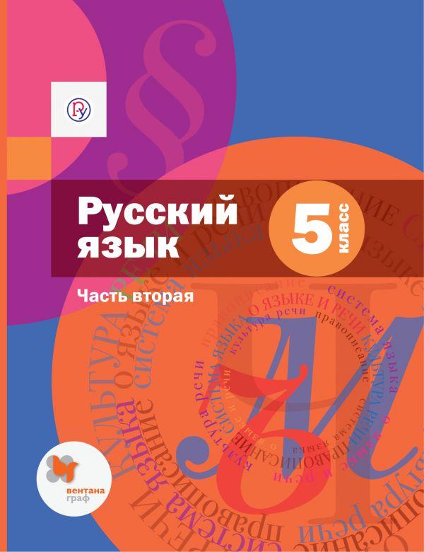 Русский язык. 5 кл.: Учебник: В 2 ч. Ч.2 (ФГОС)