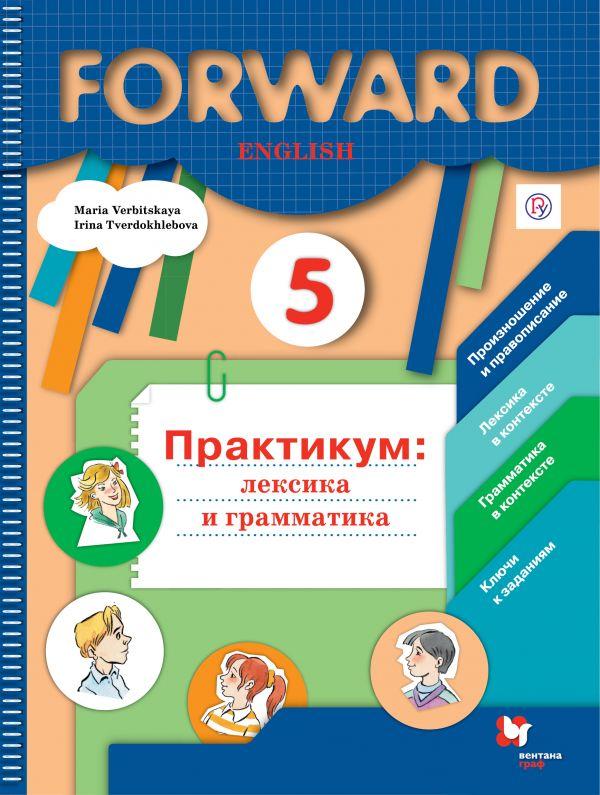 Английский язык. 5 кл.: Лексика и грамматика: Сборник упражнений
