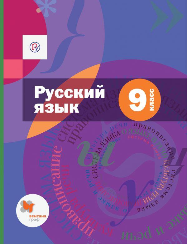 Русский язык. 9 кл.: Учебник ФГОС