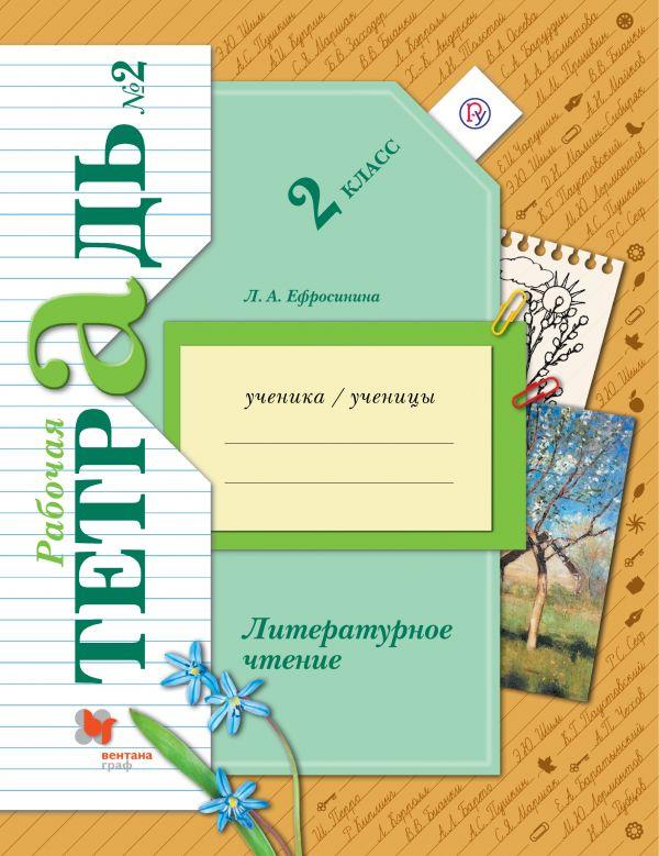 Литературное чтение. 2 кл.: Рабочая тетрадь: В 2 ч. Ч.2 (ФГОС)