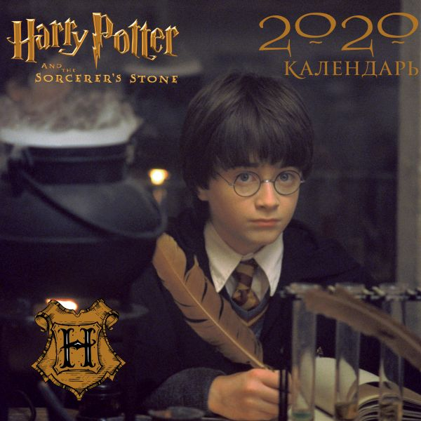 Календарь настенный 2020 Гарри Поттер