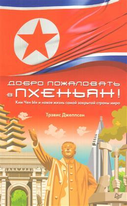 Добро пожаловать в Пхеньян! Ким Чен Ын и новая жизнь самой закрытой страны