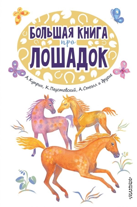 Большая книга про лошадок: Рассказы, повести, сказки, роман