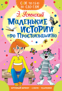 Маленькие истории про Простоквашино