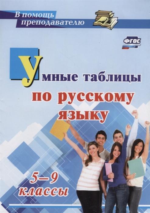 Умные таблицы по русскому языку. 5-9 классы ФГОС