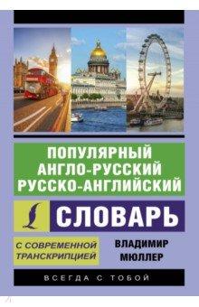 Популярный англо-русский русско-английский словарь с современной транскрипц