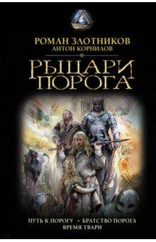 Рыцари Порога: Романы