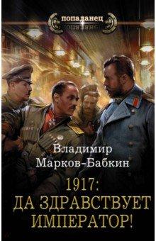 Новый Михаил. 1917: Да здравствует Император!