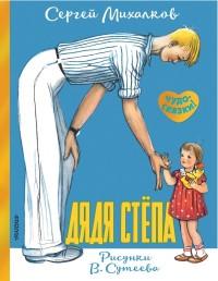 Дядя Степа. Рисунки В. Сутеева