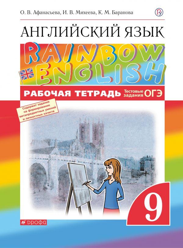 Английский язык. 9 кл.: Рабочая тетрадь ФГОС