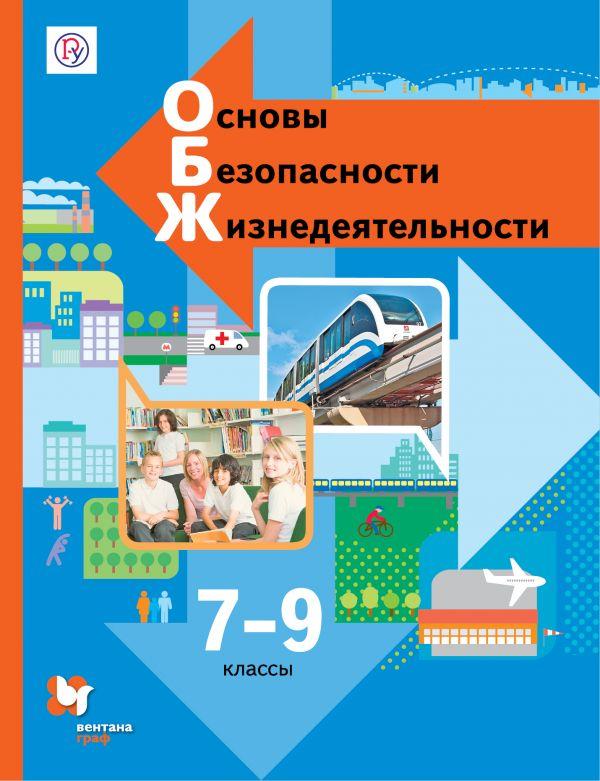 Основы безопасности жизнедеятельности. 7-9 кл.: Учебник (ФГОС)