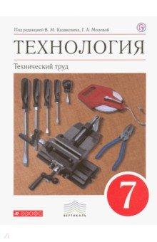 Технология. Технический труд. 7 кл.: Учебник ФГОС
