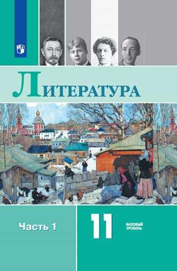 Литература. 11 кл.: Учебник: В 2-х частях: Ч. 1 Базовый уровень ФП
